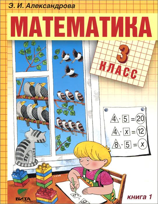 Математика. 3 класс. Учебник. В 2 книгах. Книга 1