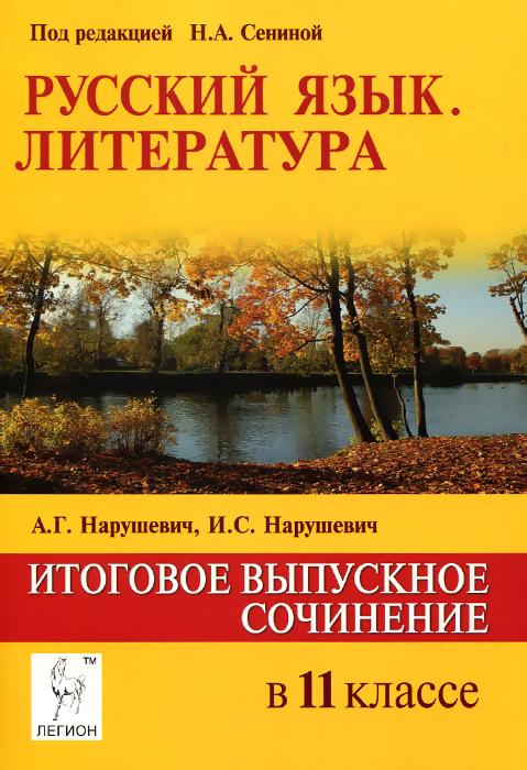 Русский язык. Литература. Итоговое выпускное сочинение. 11 класс. Учебно-методическое пособие