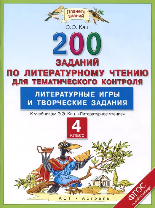 Литературное чтение. 4 класс. 200 заданий по литературному чтению для тематического контроля. Литературные игры и творческие задания