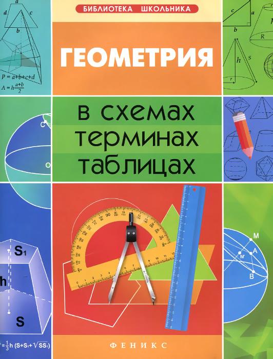 Геометрия в схемах, терминах, таблицах. Учебное пособие