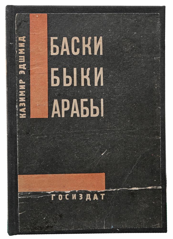 Баски, быки, арабы. Книга об Испании и Марокко Государственное издательство 1929