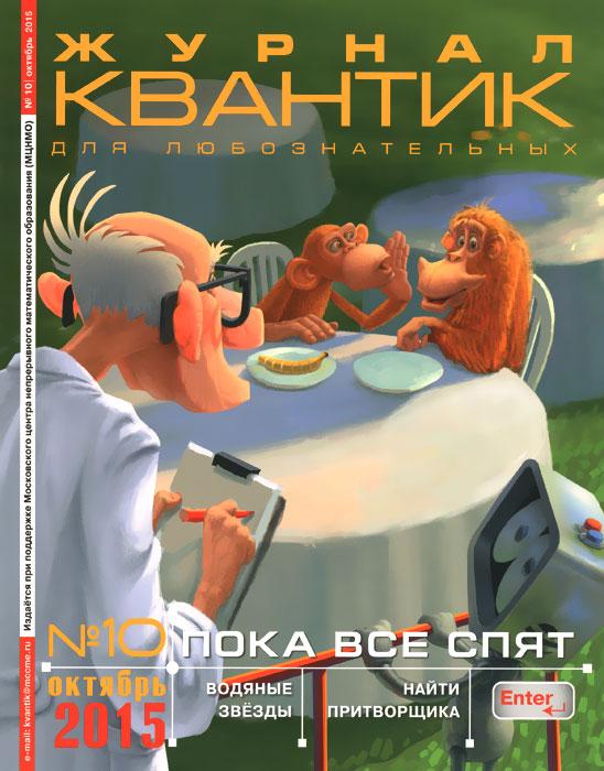 Квантик № 10, октябрь 2015