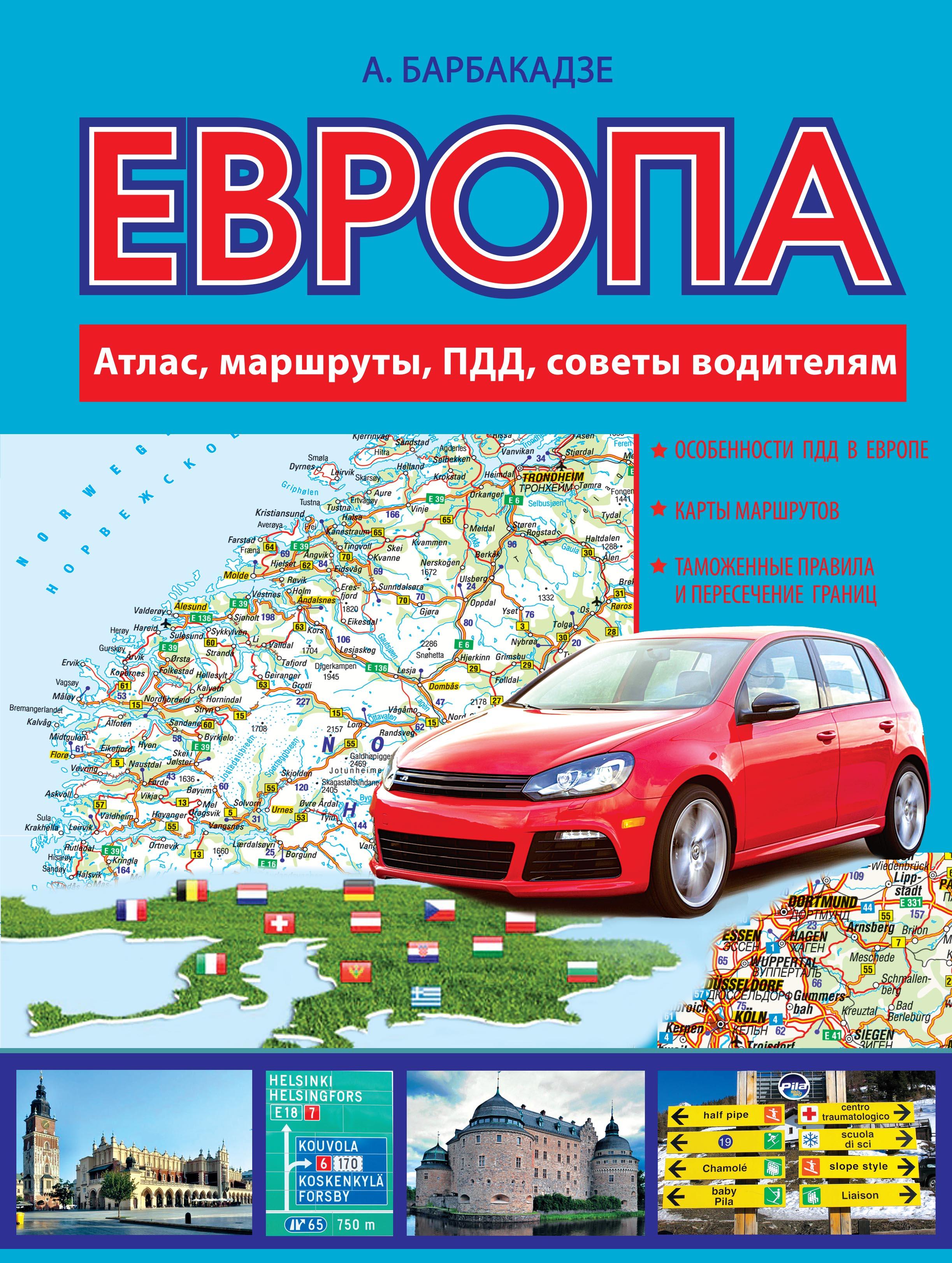 Европа. Атлас, маршруты, ПДД, советы водителям. А. Барбакадзе