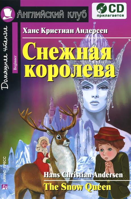 Снежная королева / The Snow Queen (+ аудиокнига)