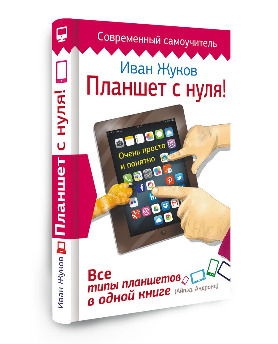 Беспратные Книги Для Андроид