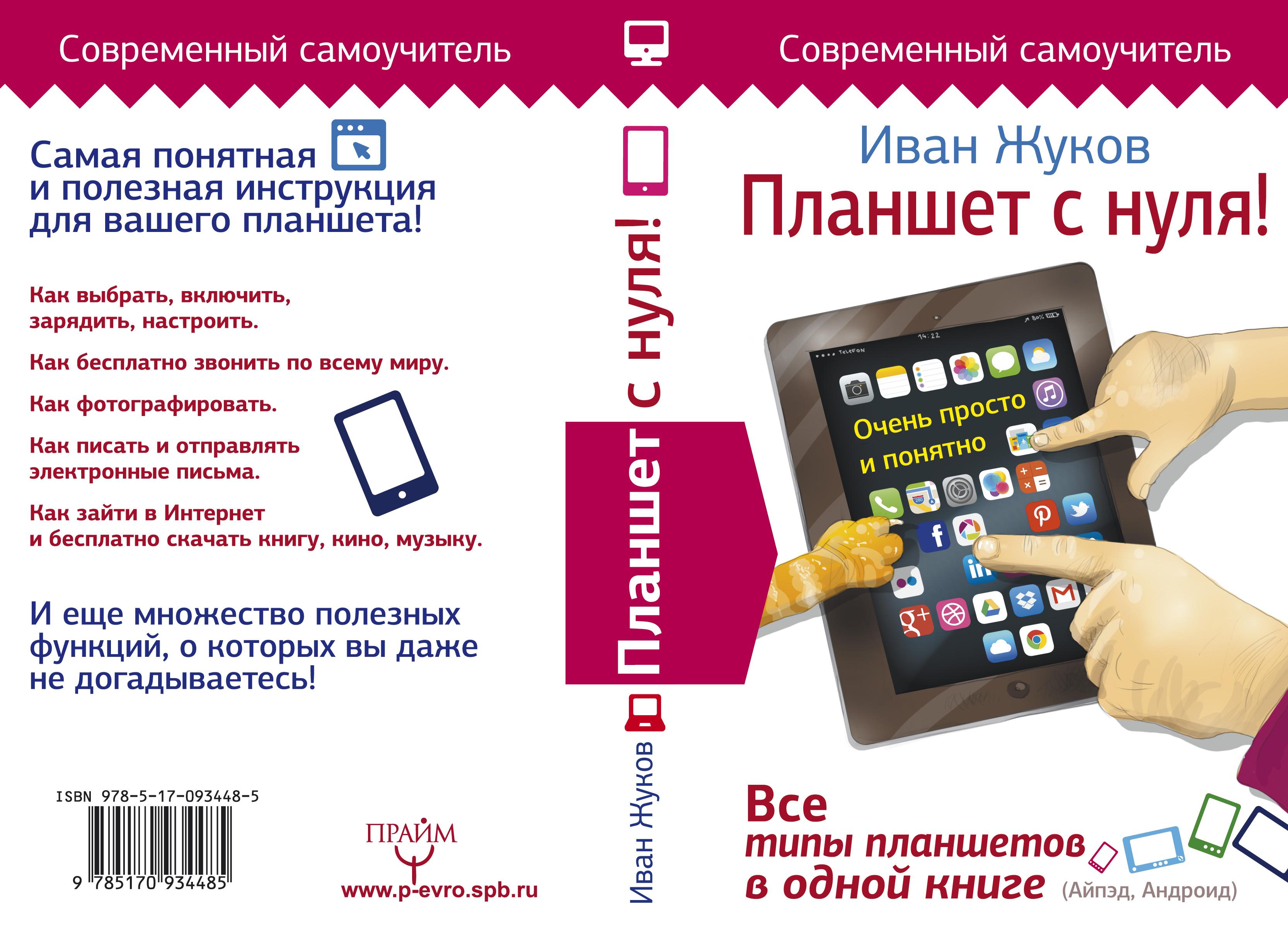 Современная проза ⋆ Хотите книги на андроид скачать без рекламы?