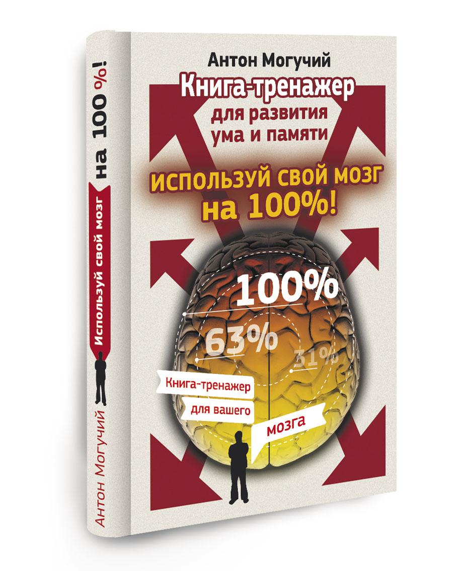 Используй свой мозг на 100%! Книга-тренажер для развития ума и памяти