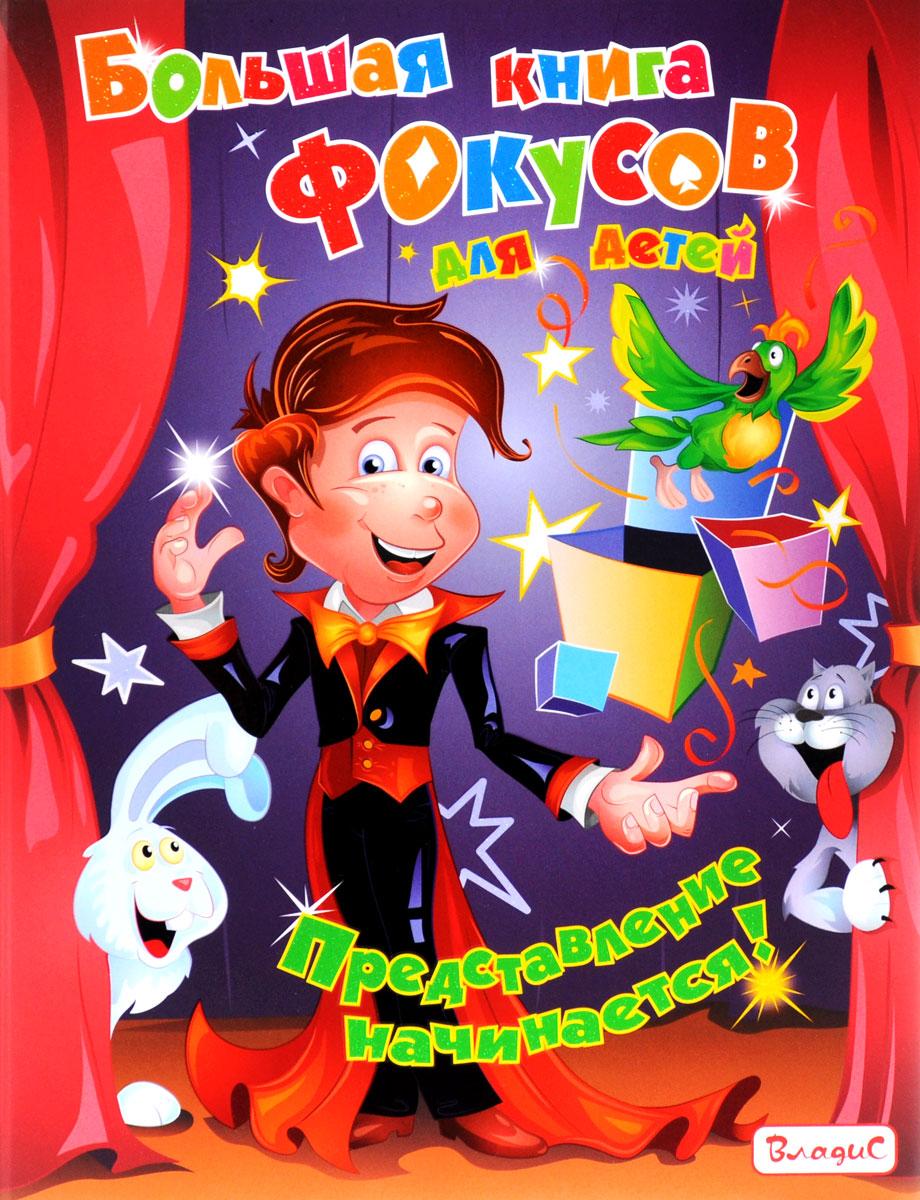 Большая книга фокусов для детей. Представление начинается!