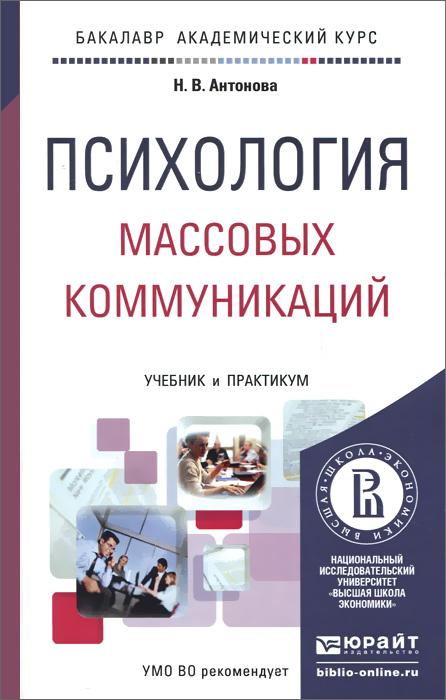 Психология массовых коммуникаций. Учебник и практикум