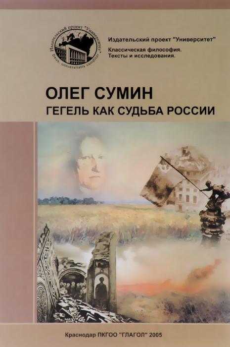 Гегель как судьба России