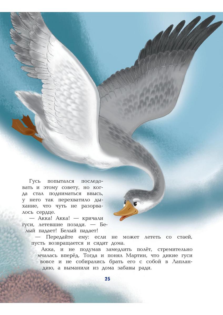 Путешествие Нильса с дикими гусями