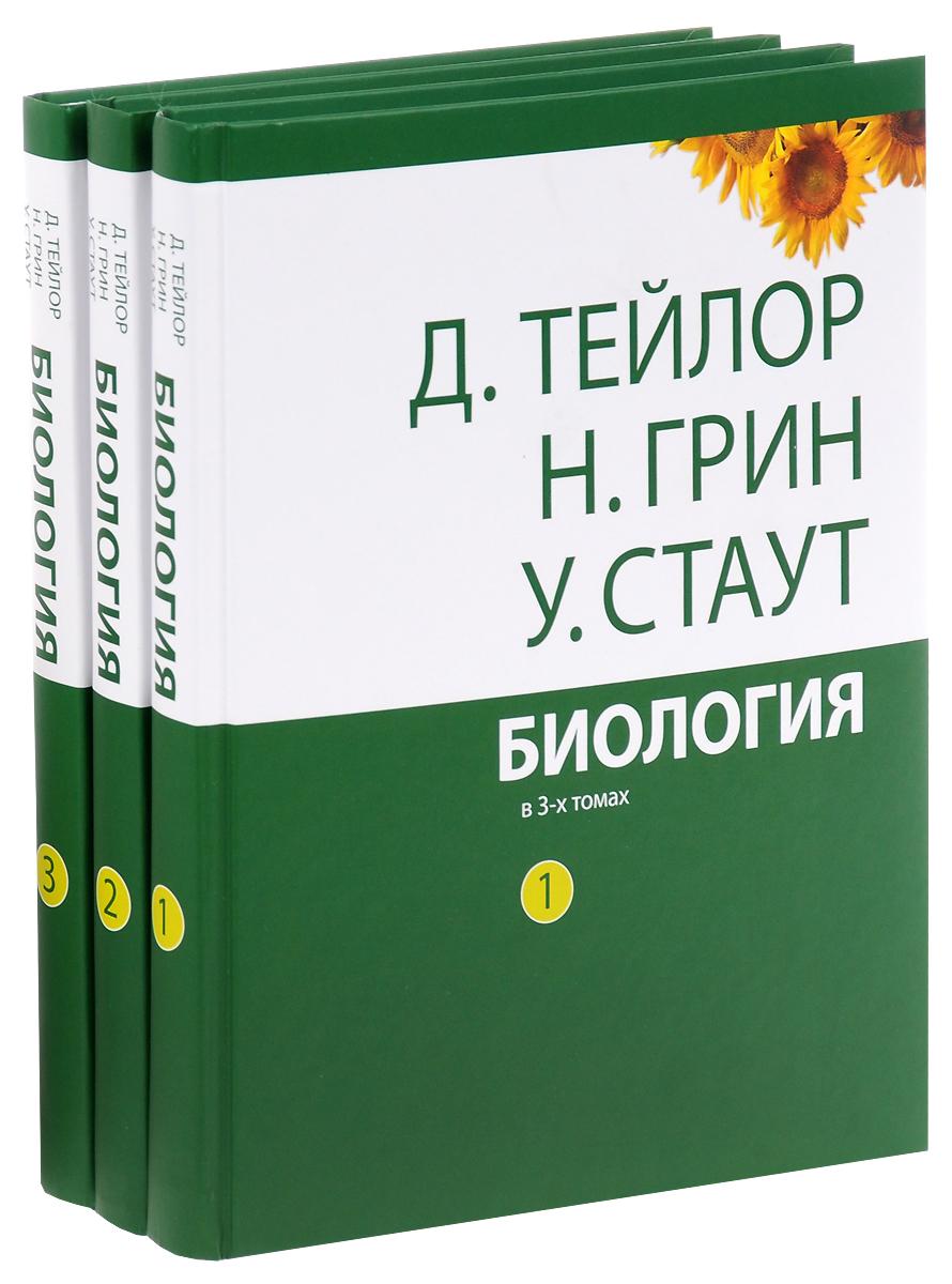 Биология. В 3 томах (комплект из 3 книг)