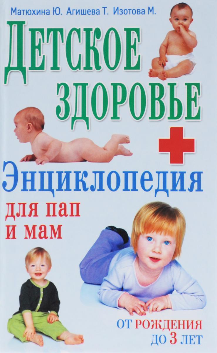 Здоровье вашего ребенка. Полная родительская энциклопедия. Детское здоровье. Энциклопедия для пап и мам