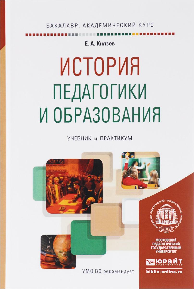 История педагогики и образования. Учебник и практикум