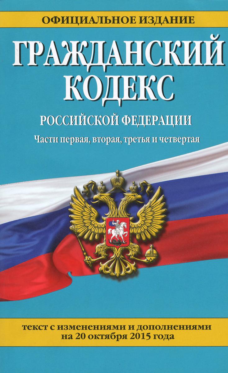Гражданский кодекс Российской Федерации. Части 1, 2, 3 и 4 ( 978-5-699-85135-5 )