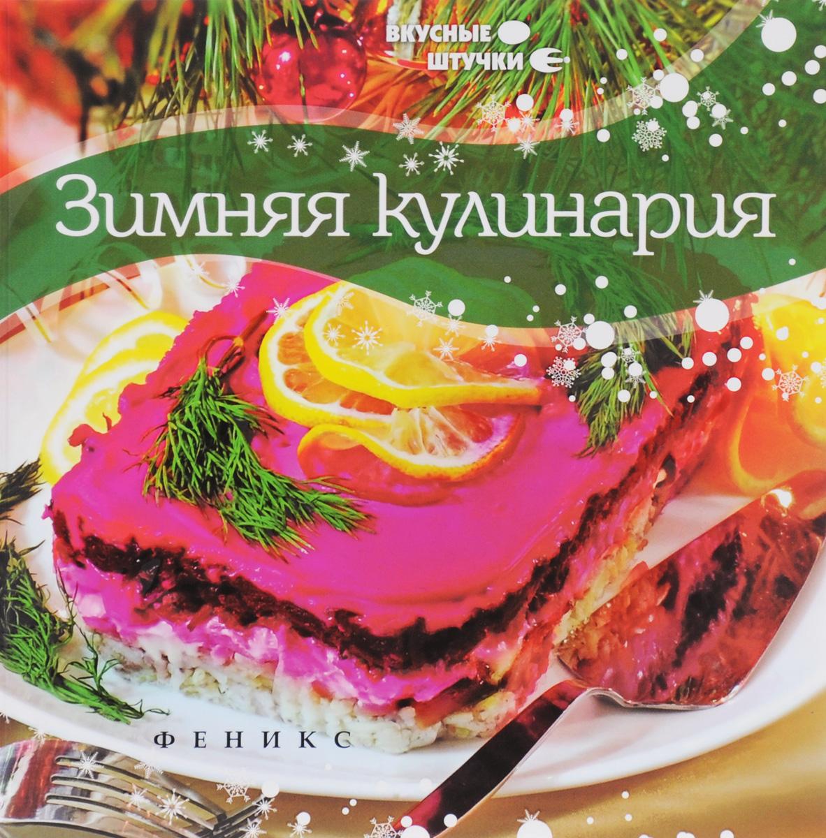 Зимняя кулинария12296407Зима - отличное время приготовить что-то необычное и удивить близких своим кулинарным мастерством. В это время сытные блюда становятся все актуальнее, а значит, рецепты, представленные в данной книге, помогут хозяйке сотворить что-нибудь особенное, вкусное и горячее для всей семьи. Новый год и Рождество Христово - главные праздники зимы, когда мы приглашаем к себе домой родных и друзей и готовим праздничные кушанья. Сырный салат в апельсине, утка с яблоками, блинные мешочки с бананами - все это, а также многое другое, вы сможете приготовить самостоятельно, воспользовавшись рецептами из данной книги. Подробное описание приготовления блюд, а также советы кулинара помогут вам освоить даже самые сложные блюда. Для детей старше 12 лет.