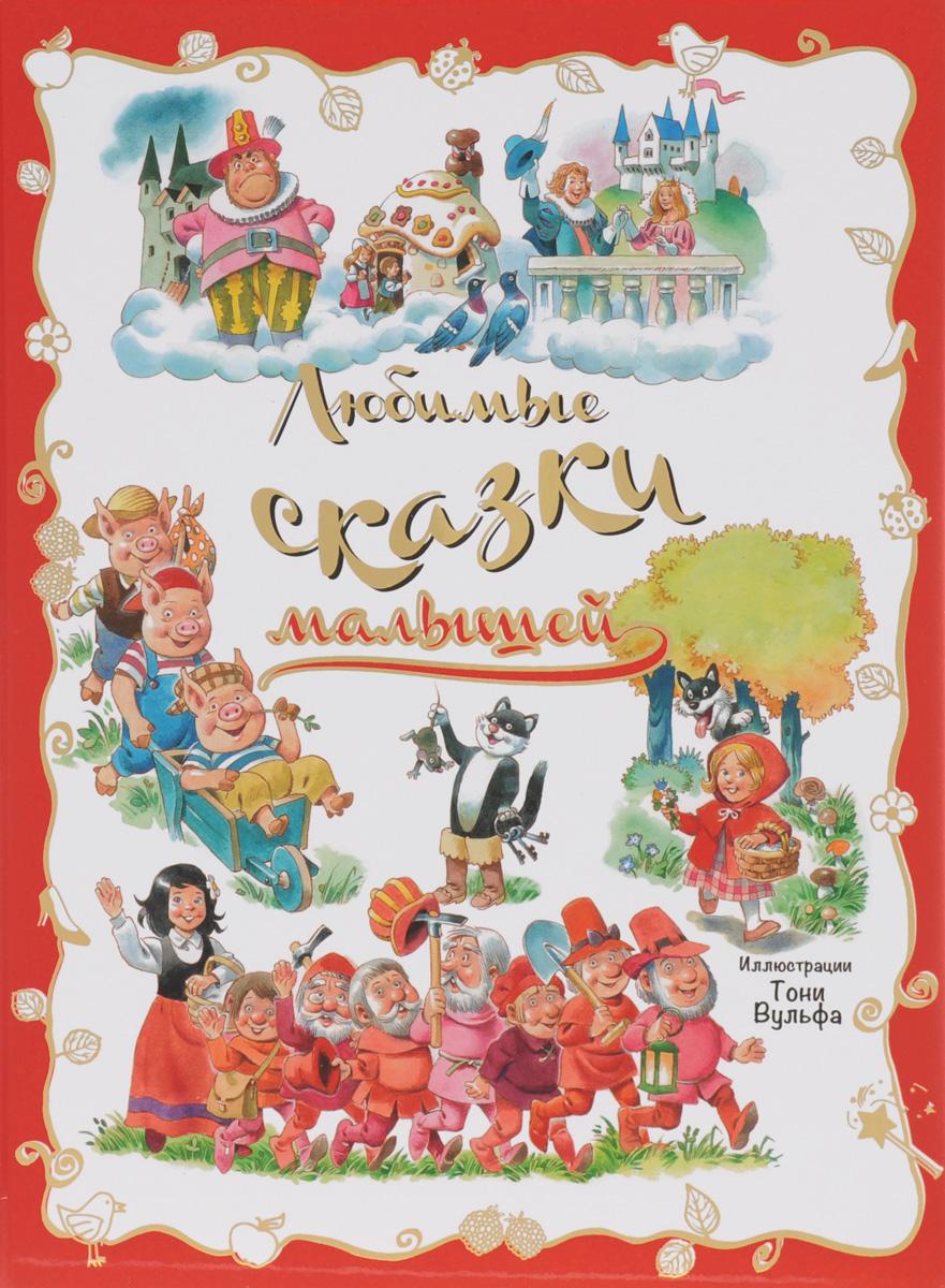Любимые сказки малышей12296407Эта книга нарисована знаменитым детским итальянским художником Тони Вульфом, который делает наш мир лучше, ярче, добрее. Путешествия по страницам книги. маленькой Красной Шапочкой, трудолюбивой Золушкой, милой Белоснежкой, находчивым Котом в сапогах, тремя веселыми поросятами, смышленым Гансом и ловкой Гретель. Пересказ Е.А.Лопатиной-Неволиной.