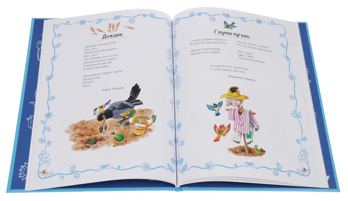 Любимые стихи малышей