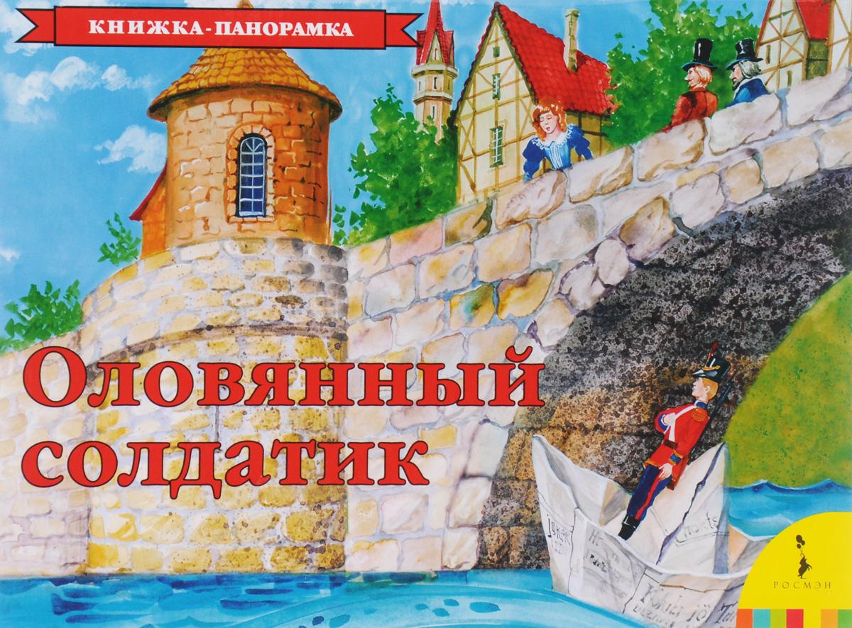 Оловянный солдатик. Книжка-панорамка12296407Серия панорамных книг включает все самые известные детские стихи и сказки. На каждом развороте раскрываются объемные панорамные конструкции и любимые персонажи оживают, а книжка превращается для малыша в настоящий театр! Сказка о стойком оловянном солдатике Г.Х.Андерсена популярна во всем мире и знакома каждому с детства. Эта трогательная история о храбром игрушечном солдатике учит упорству и целеустремленности, смелости преодолевать любые преграды ради любви и добра.