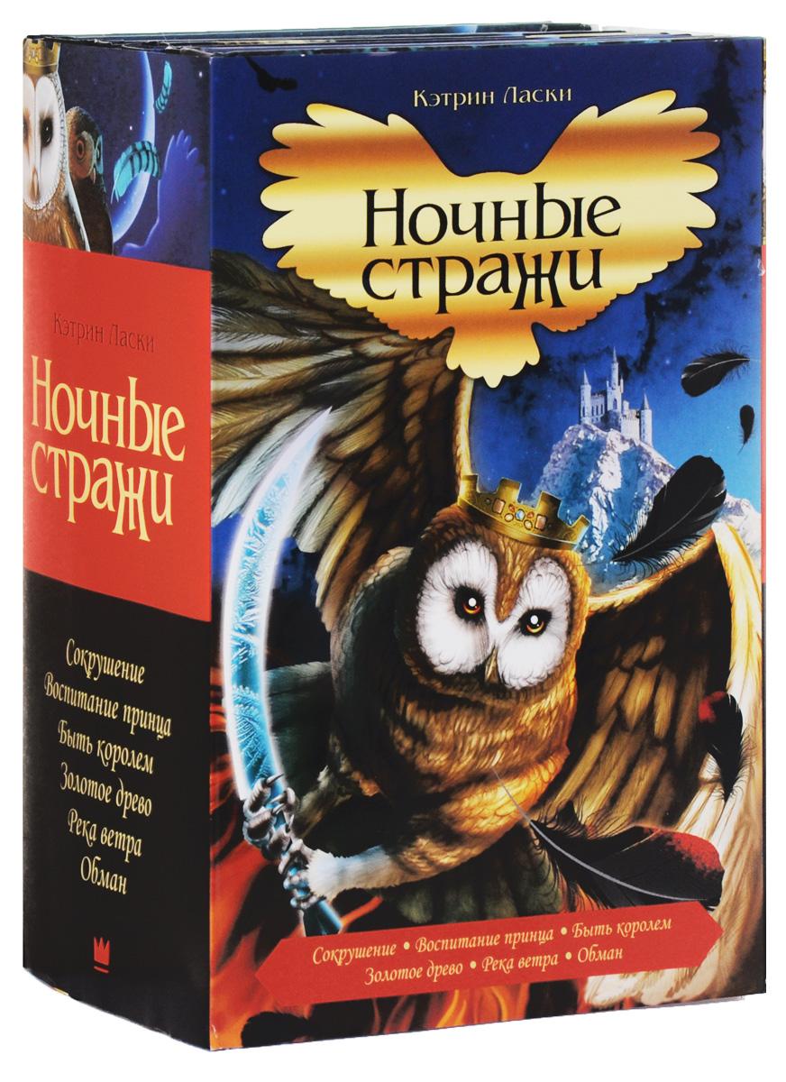 Ночные стражи (комплект из 6 книг)