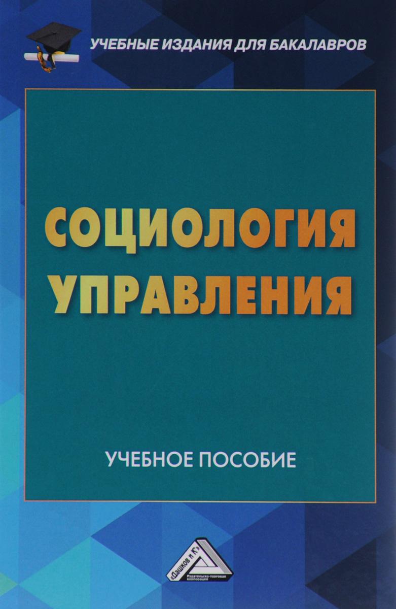 Социология управления. Учебное пособие