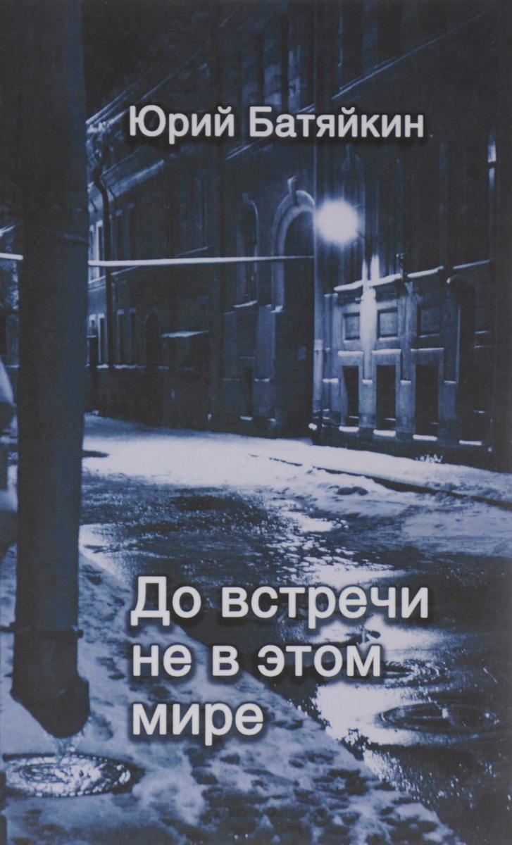До встречи не в этом мире. Стихи разных лет
