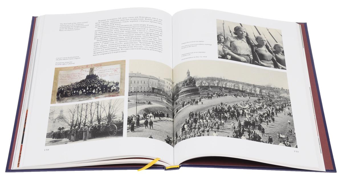 Великий Новгород. 1150 лет. Здесь начиналась Россия / Velikiy Novgorod: 1150 years: The Origin of Russia