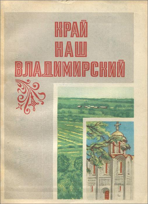 Край наш Владимирский