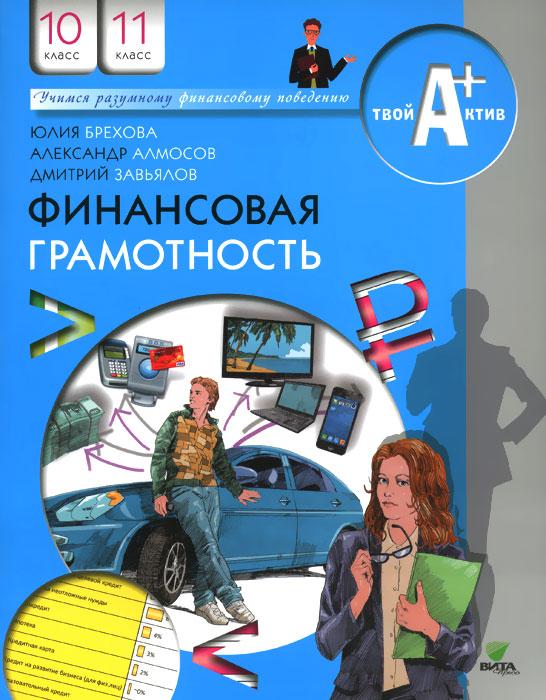 Финансовая грамотность. Материалы для учащихся. 10-11 классы