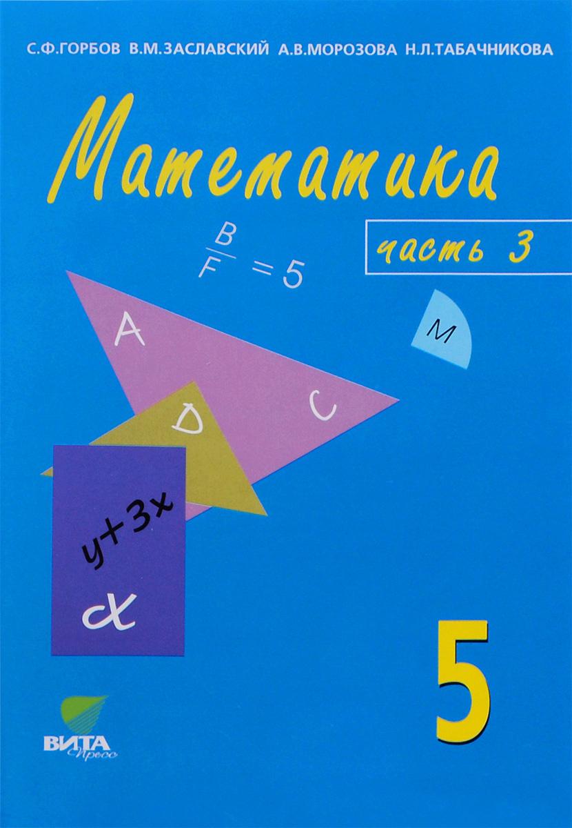 Математика. 5 класс. Учебник-тетрадь. В 3 частях. Часть 3