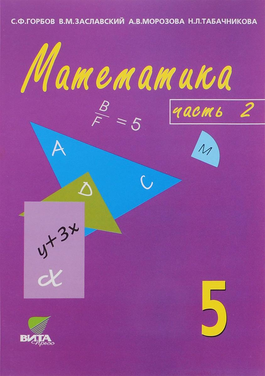 Математика. 5 класс. Учебник-тетрадь. В 3 частях. Часть 212296407Учебно-методический комплект по математике для 5 класса по содержанию и способам организации работы учащихся сохраняет преемственность с курсом математики начальной школы и закладывает основы для последующих курсов алгебры и геометрии 7- 9 классов в рамках концепции развивающего обучения (система Д.Б.Эльконина – В.В.Давыдова). Содержание учебника-тетради определяется тем деятельностным подходом, при котором задания не предъявляются учащимся в готовом виде (в виде образцов, правил, алгоритмов), а добываются ими при решении учебных задач, путем выполнения учебных действий. Центральное место в учебнике-тетради отводится понятию действительного числа, основы формирования которого были заложены в начальной школе. Новые виды чисел – обыкновенные дроби и смешанные числа – вводятся в ходе решения ранее поставленной учебной задачи измерения величин в новых, видоизмененных условиях. Геометрический материал курса в значительной степени связывается с изучением величин и действий с ними. В...