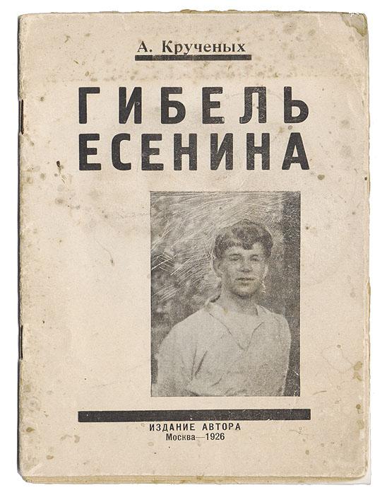 Гибель Есенина (Как Есенин пришел к самоубийству)