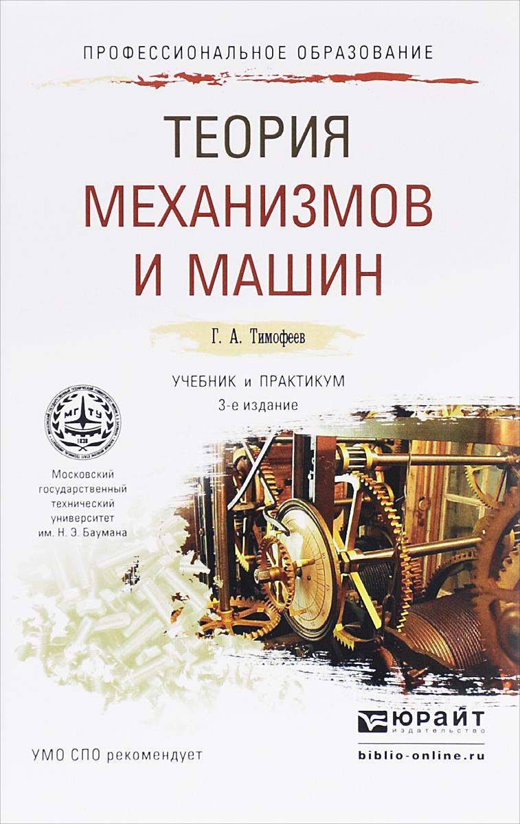Теория механизмов и машин. Учебник и практикум