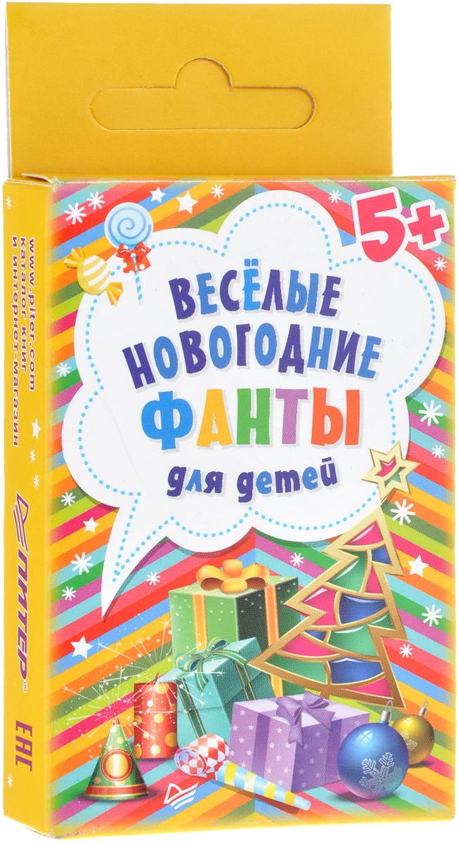 Веселые новогодние фанты для детей (набор из 45 карточек)