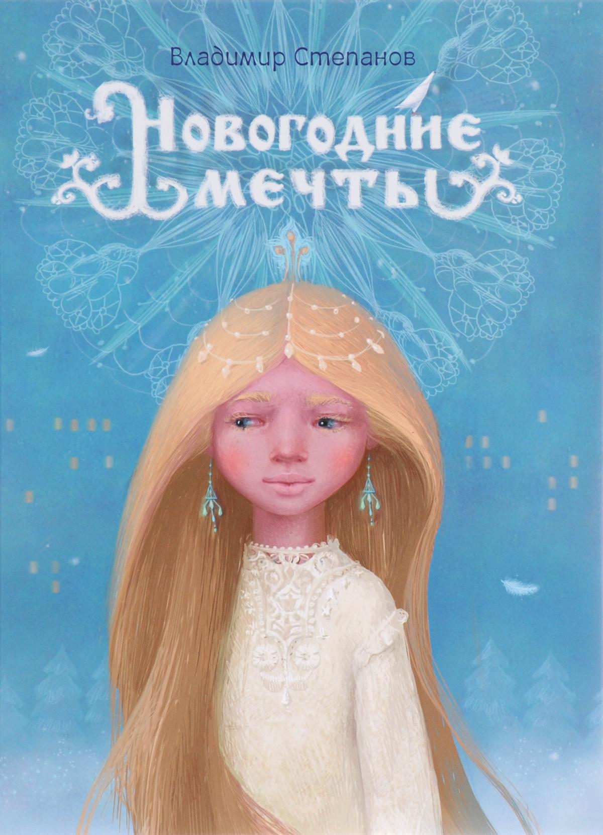 Владимир Степанов Новогодние мечты  владимир степанов лесные загадки