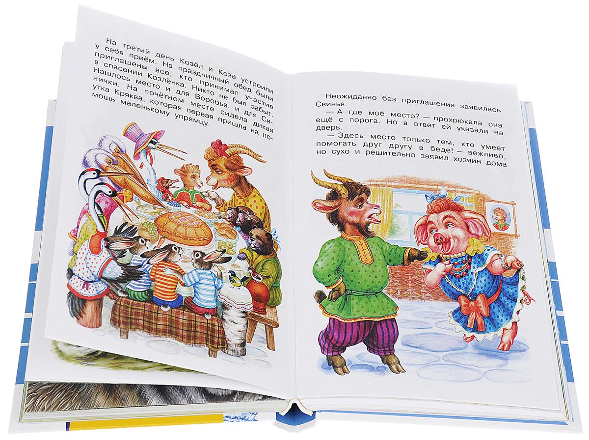 Всё самое лучшее чтение для детского сада