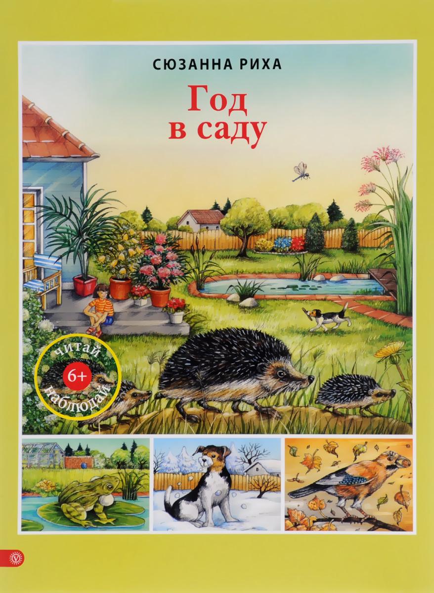 Год в саду12296407Сюзанна Риха - австрийский автор и иллюстратор научно-популярных детских книг. С 1980 года сотрудничает с детскими книжными издательствами Европы, а с 1983 года начинает писать собственные тексты и, естественно, иллюстрирует их. Почти все ее книги посвящены природе, ведь Сюзанна не только художник, но и натуралист. Особое место в ее библиографии занимают книги, рассказывающие о сезонах года и изменениях, происходящих в это время с животными и растениями. Книги С.Рихи переведены на многие европейские языки, получили ряд наград как в Австрии, так и за рубежом. В нашем саду всегда красиво, в любое время года. Весной растения пробуждаются от долгой зимней дремы, летом цветы раскрывают свои бутоны, улыбаясь теплому солнцу, осенью пахнет яблоками, а зимой сад укутывается в мягкие белые одежды, чтобы не замерзнуть. Книга Сюзанны Рихи Год в саду расскажет вашему ребенку обо всех изменениях, которые происходят с растениями и деревьями в течение года, месяц за месяцем. А еще,...