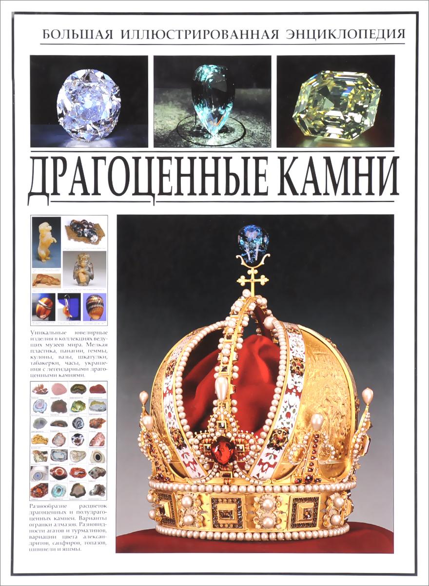 Драгоценные камни. Большая иллюстрированная энциклопедия