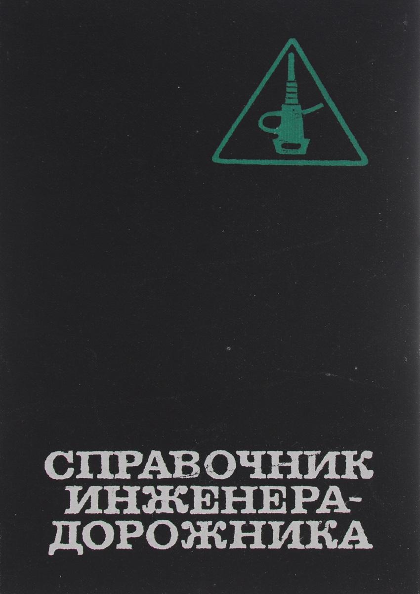 Справочник инженера-дорожника