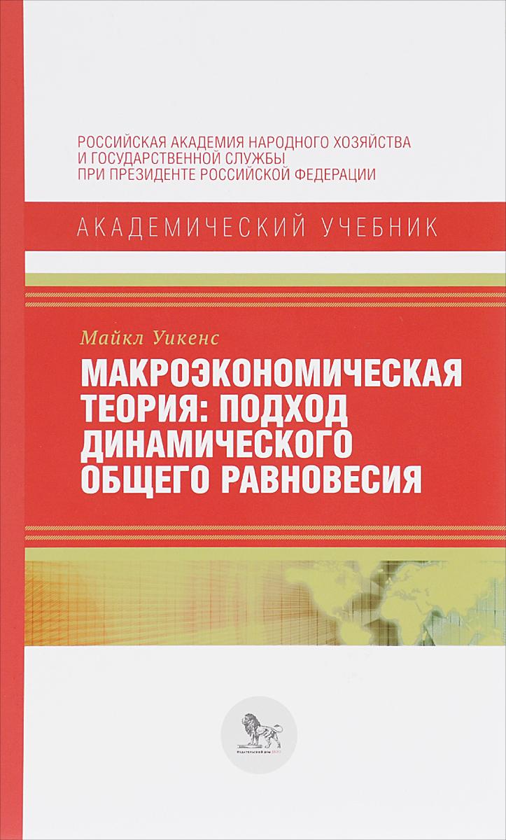 Макроэкономическая теория. Подход динамического общего равновесия