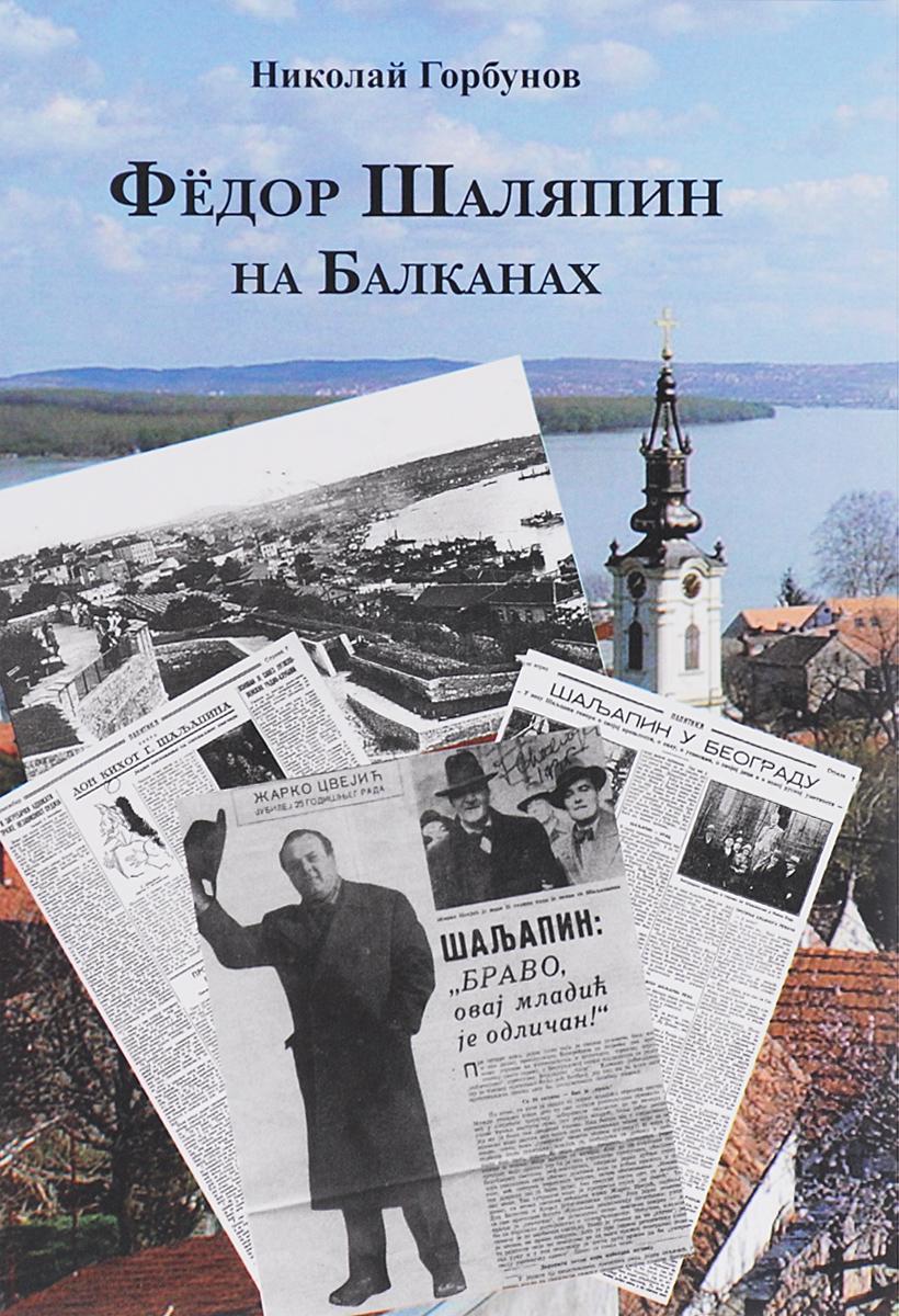 Федор Шаляпин на Балканах