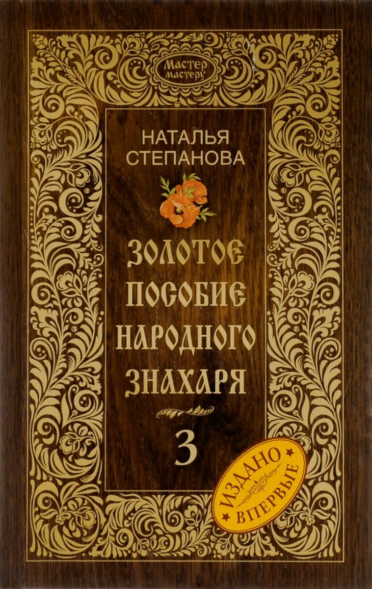Золотое пособие народного знахаря. Книга 3
