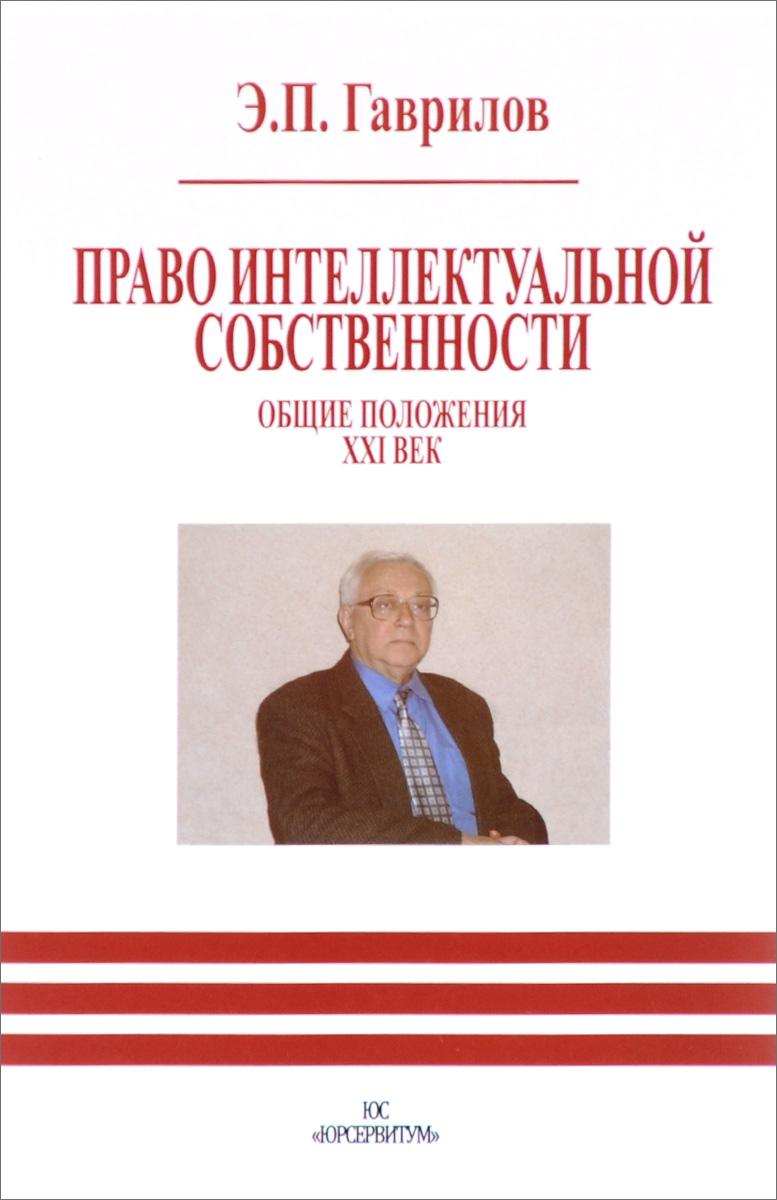 Право интеллектуальной собственности. Общие положения. XXI век ( 978-5-905999-65-9 )