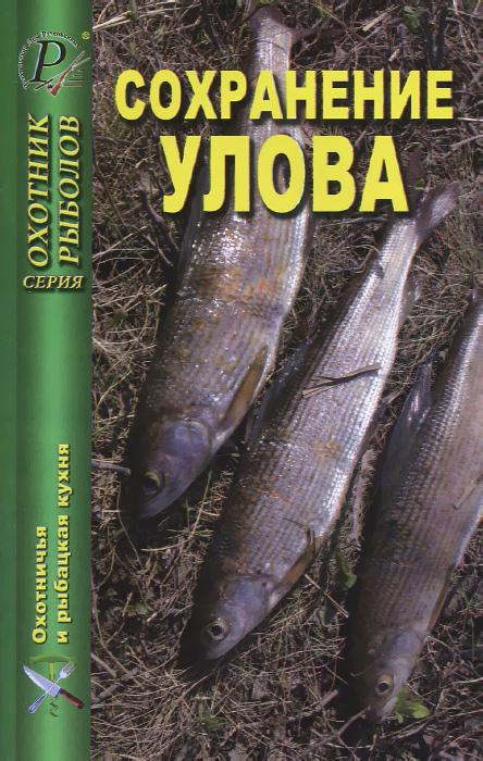 Сохранение улова