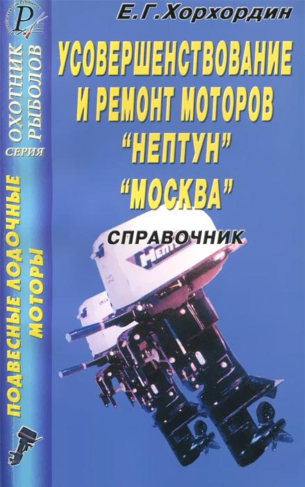 техническая литература для лодочных моторов