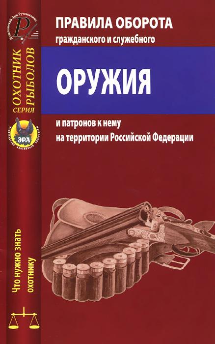 Правила оборота гражданского и служебного оружия и патронов к нему на территории Российской Федерации