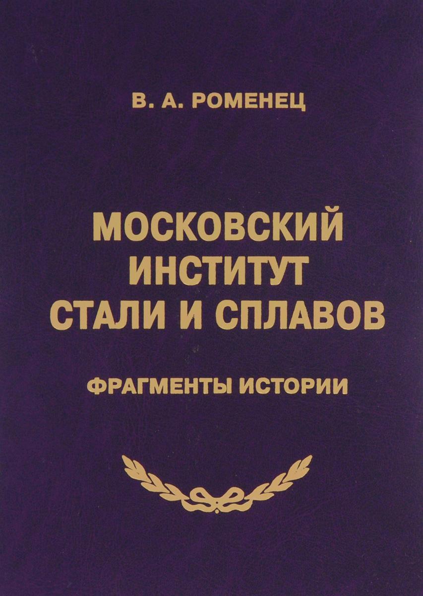 Московский институт стали и сплавов. Фрагменты истории