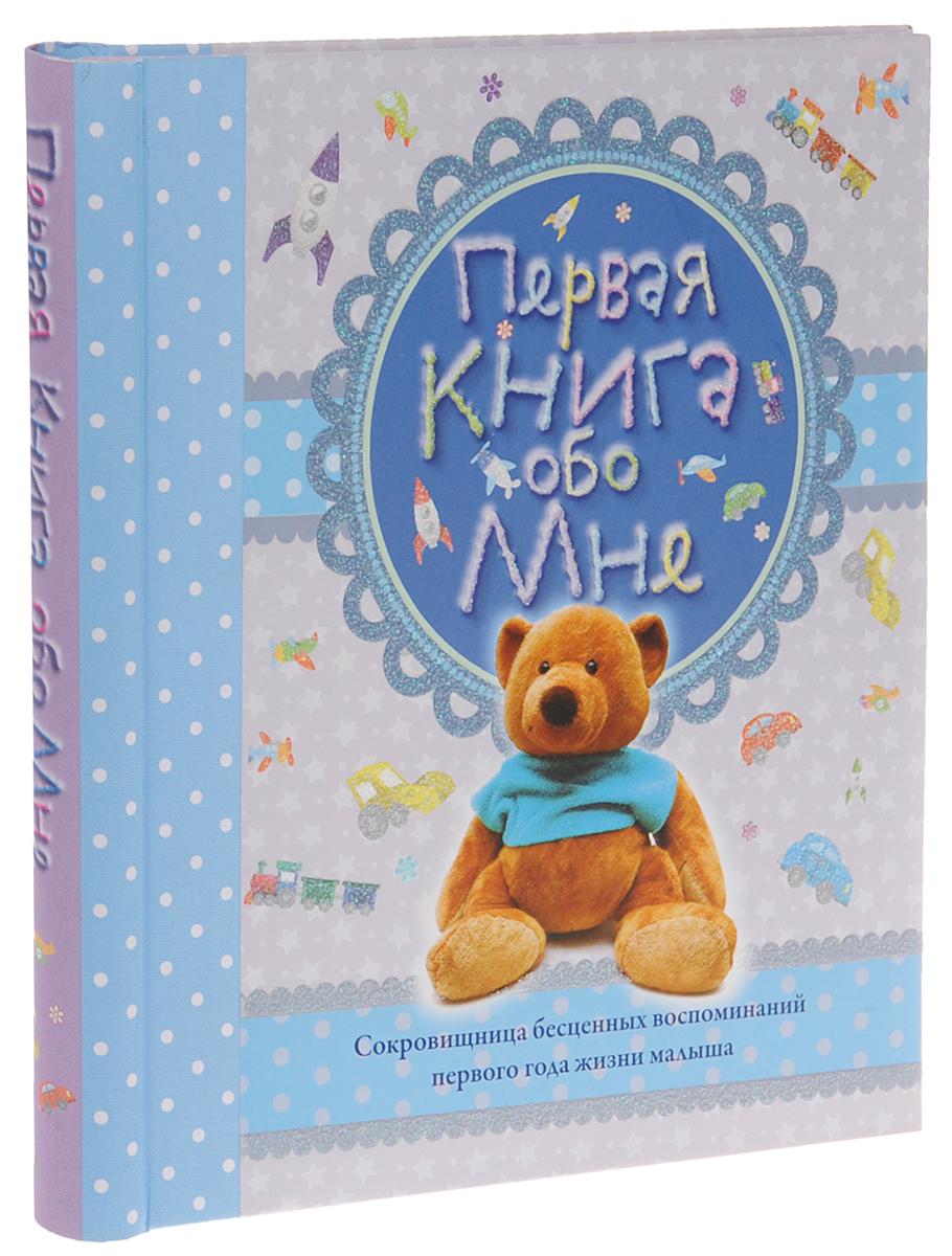 Первая книга обо мне