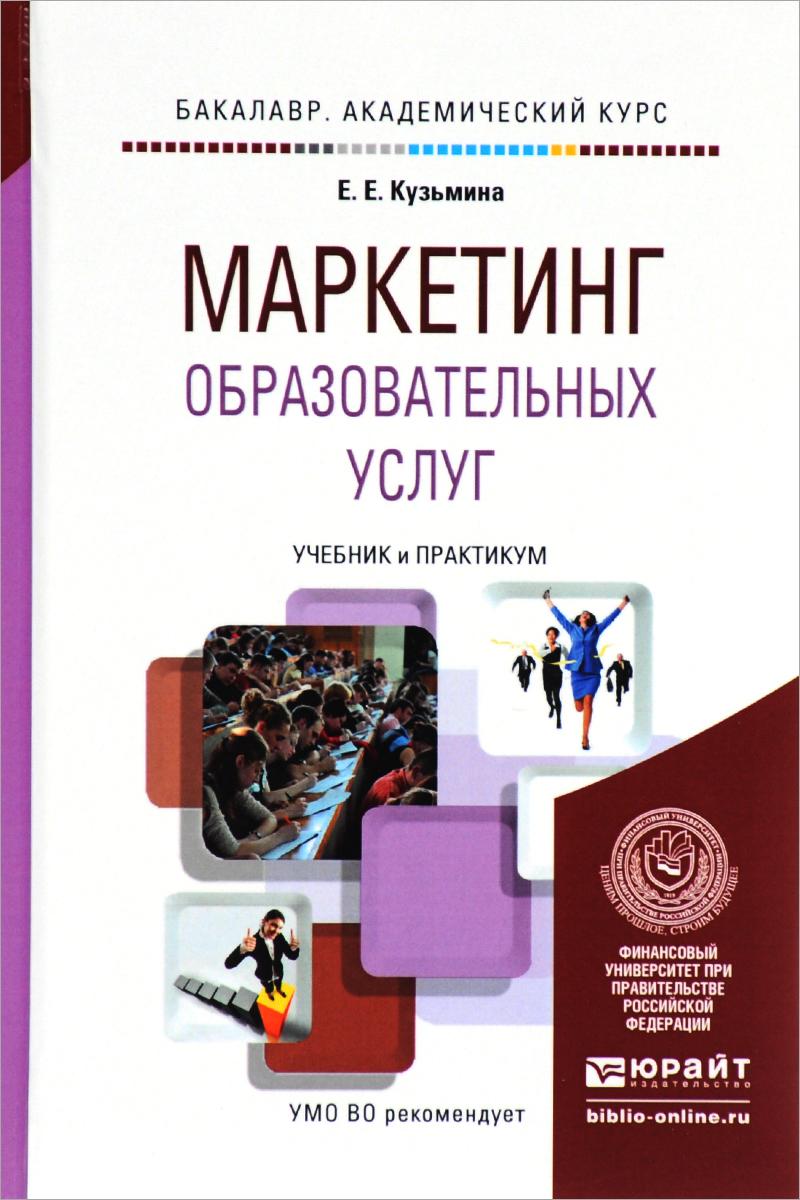 Маркетинг образовательных услуг. Учебник и практикум