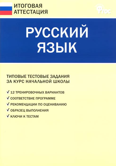 Русский язык. Типовые тестовые задания за курс начальной школы